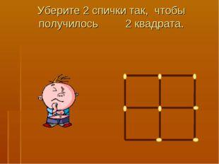 Уберите 2 спички так, чтобы получилось 2 квадрата.