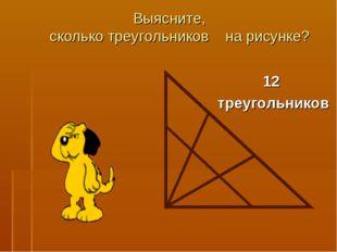 Выясните, сколько треугольников на рисунке? 12 треугольников