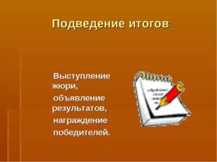Подведение итогов Выступление жюри, объявление результатов, награждение побед
