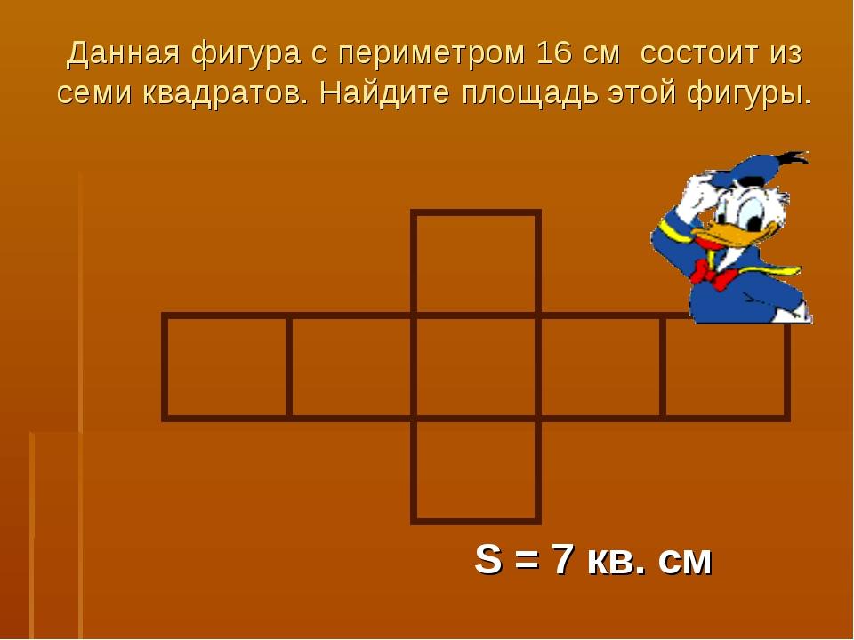 Данная фигура с периметром 16 см состоит из семи квадратов. Найдите площадь э...