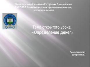 Министерство образования Республики Башкортостан ГАОУ СПО Уфимский колледж пр