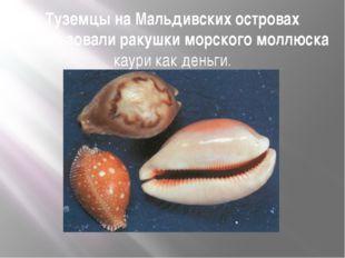 Туземцы на Мальдивских островах использовали ракушки морского моллюска каури