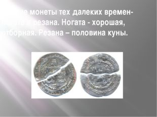 Другие монеты тех далеких времен- ногата и резана. Ногата - хорошая, отборная