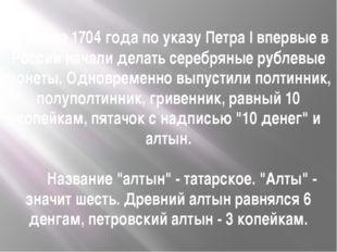 В марте 1704 года по указу Петра I впервые в России начали делать серебряные