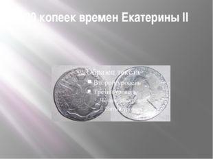 20 копеек времен Екатерины II