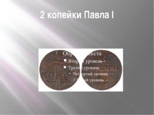 2 копейки Павла I