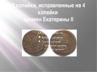 2 копейки, исправленные на 4 копейки времен Екатерины II