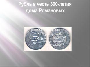 Рубль в честь 300-летия дома Романовых