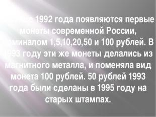 В конце 1992 года появляются первые монеты современной России, номиналом 1,5,