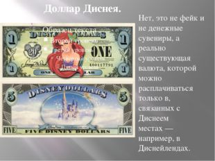 Нет, это не фейк и не денежные сувениры, а реально существующая валюта, котор