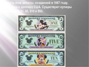 Ценность этой валюты, созданной в 1987 году, приравнена к доллару США. Сущест