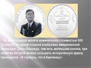 На монгольской монете номинальной стоимостью 500 тугриков, на одной стороне