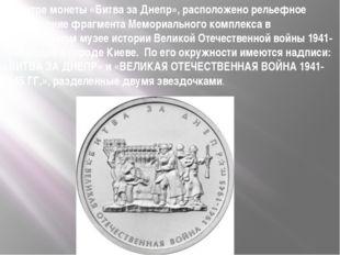 В центре монеты«Битва за Днепр», расположено рельефное изображение фрагмент