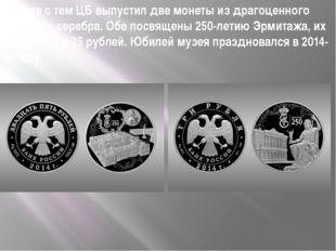 Вместе с тем ЦБ выпустил две монеты из драгоценного металла - серебра. Обе по