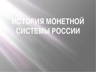 ИСТОРИЯ МОНЕТНОЙ СИСТЕМЫ РОССИИ