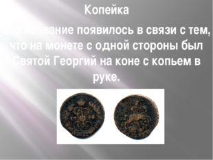 Копейка Это название появилось в связи с тем, что на монете с одной стороны б