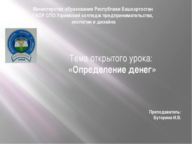 Министерство образования Республики Башкортостан ГАОУ СПО Уфимский колледж пр...