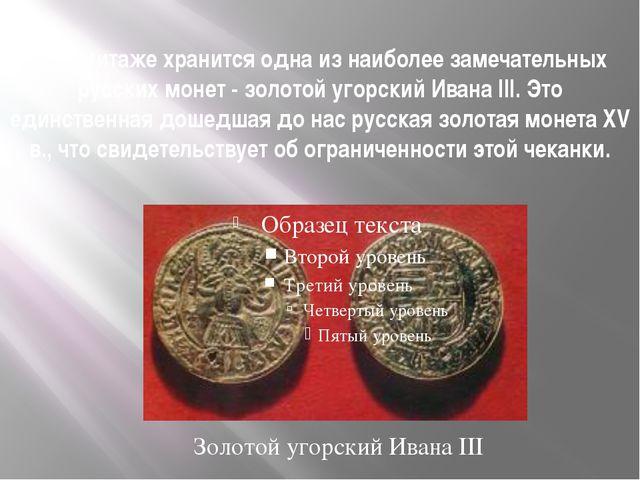 В Эрмитаже хранится одна из наиболее замечательных русских монет - золотой уг...