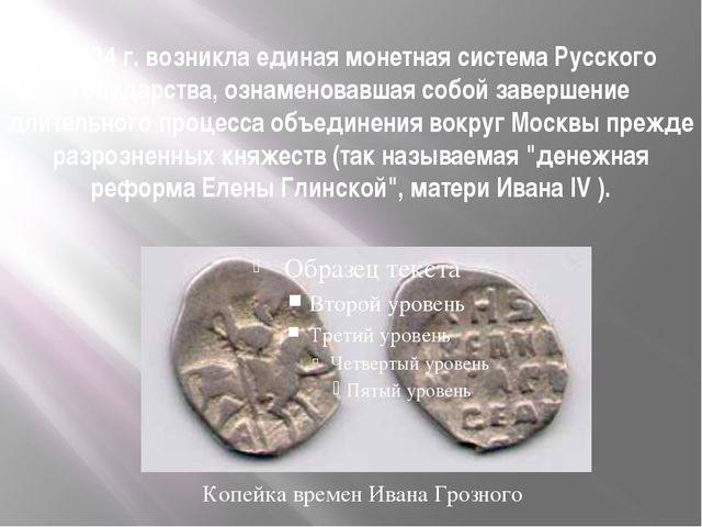 В 1534 г. возникла единая монетная система Русского государства, ознаменовавш...