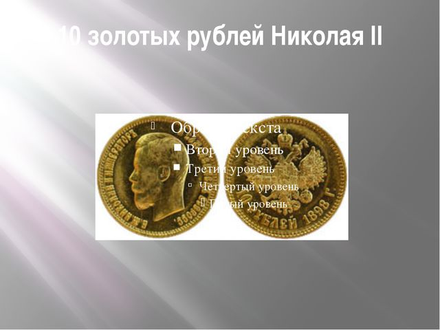 10 золотых рублей Николая II