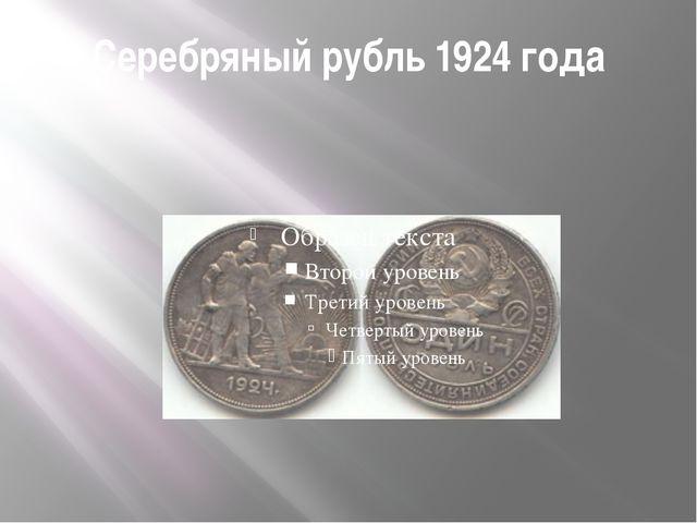 Серебряный рубль 1924 года