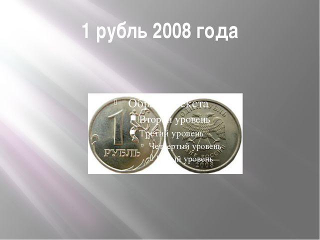 1 рубль 2008 года