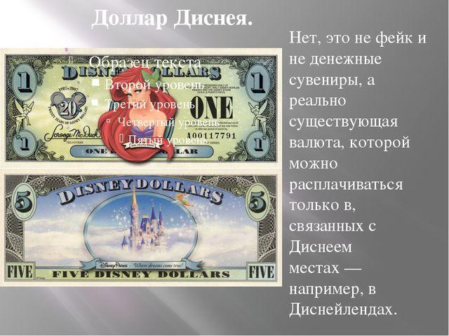 Нет, это не фейк и не денежные сувениры, а реально существующая валюта, котор...