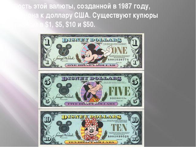 Ценность этой валюты, созданной в 1987 году, приравнена к доллару США. Сущест...