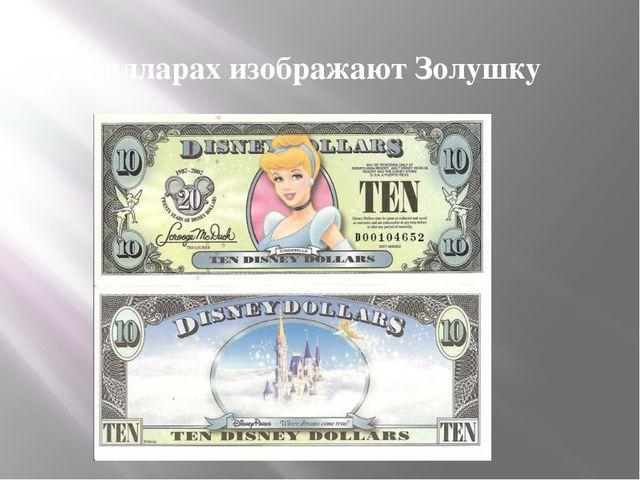 На долларах изображают Золушку