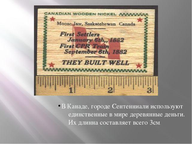 В Канаде, городе Сентенниали используют единственные в мире деревянные деньги...