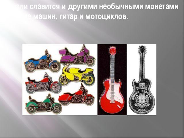 Сомали славится и другими необычными монетами в форме машин, гитар и мотоцикл...