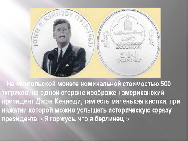 На монгольской монете номинальной стоимостью 500 тугриков, на одной стороне...