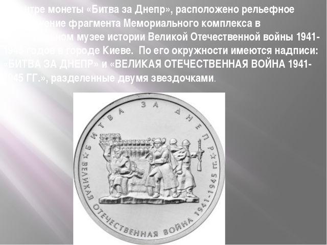 В центре монеты«Битва за Днепр», расположено рельефное изображение фрагмент...