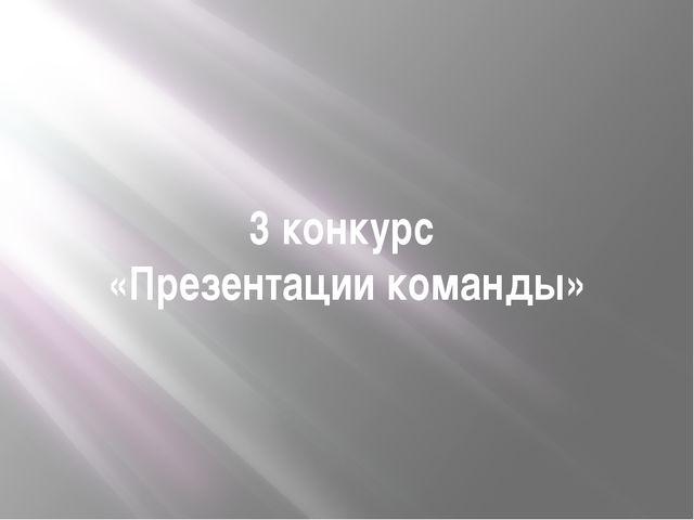 3 конкурс «Презентации команды»