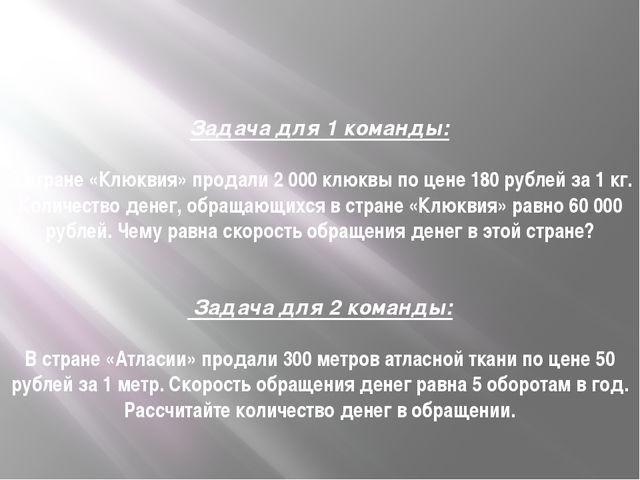 Задача для 1 команды: В стране «Клюквия» продали 2 000 клюквы по цене 180 руб...