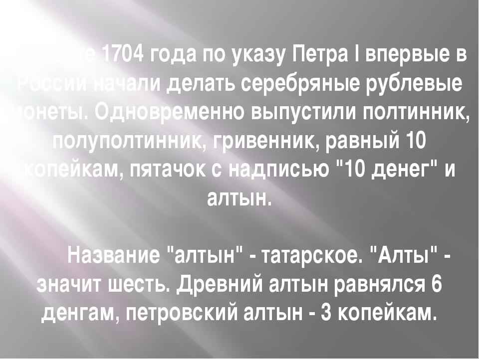 В марте 1704 года по указу Петра I впервые в России начали делать серебряные...