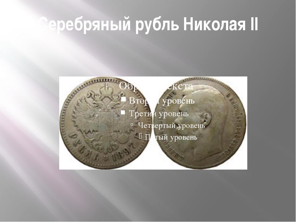 Серебряный рубль Николая II