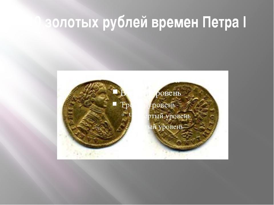 10 золотых рублей времен Петра I