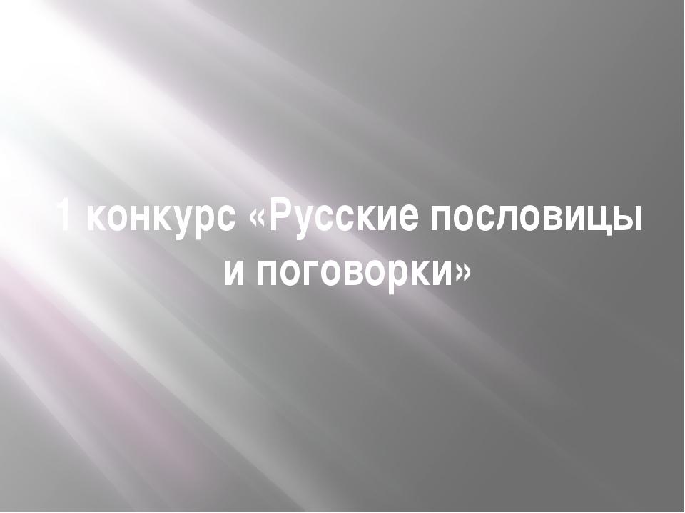 1 конкурс «Русские пословицы и поговорки»