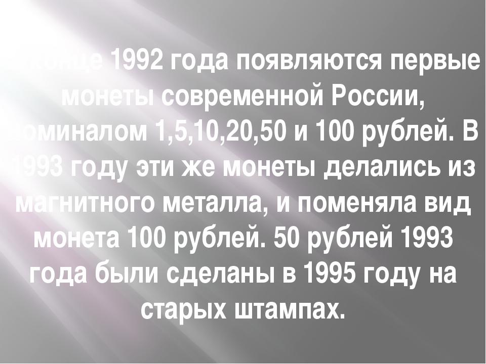 В конце 1992 года появляются первые монеты современной России, номиналом 1,5,...