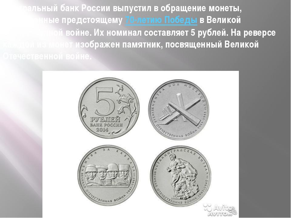 Центральный банк России выпустил в обращение монеты, посвященные предстоящем...