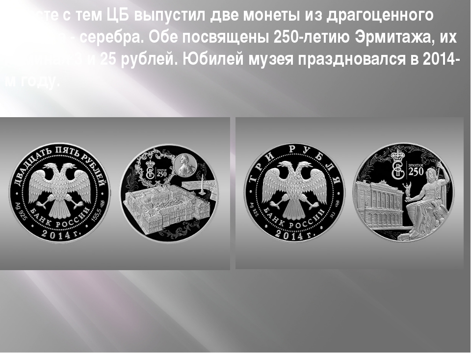 Вместе с тем ЦБ выпустил две монеты из драгоценного металла - серебра. Обе по...