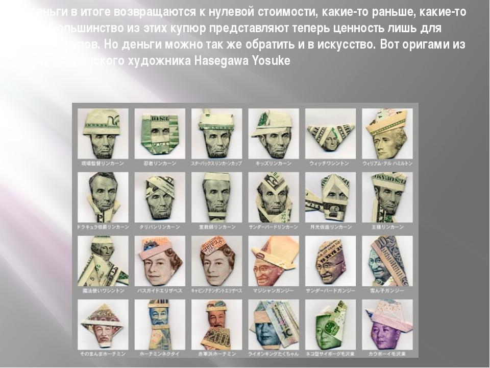 Все деньги в итоге возвращаются к нулевой стоимости, какие-то раньше, какие-т...