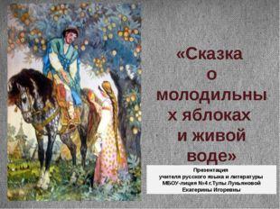 «Сказка о молодильных яблоках и живой воде» Презентация учителя русского язык