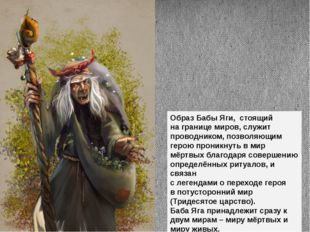 Образ Бабы Яги, стоящий на границе миров, служит проводником, позволяющим гер