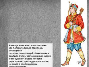 Иван-царевич выступает в сказках как положительный персонаж, борющийся со зло