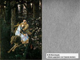 В.М.Васнецов. «Иван-царевич на Сером волке»