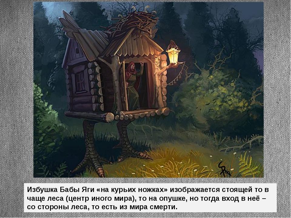 Избушка Бабы Яги «на курьих ножках» изображается стоящей то в чаще леса (цент...