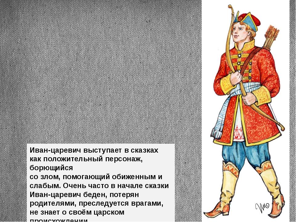 Иван-царевич выступает в сказках как положительный персонаж, борющийся со зло...