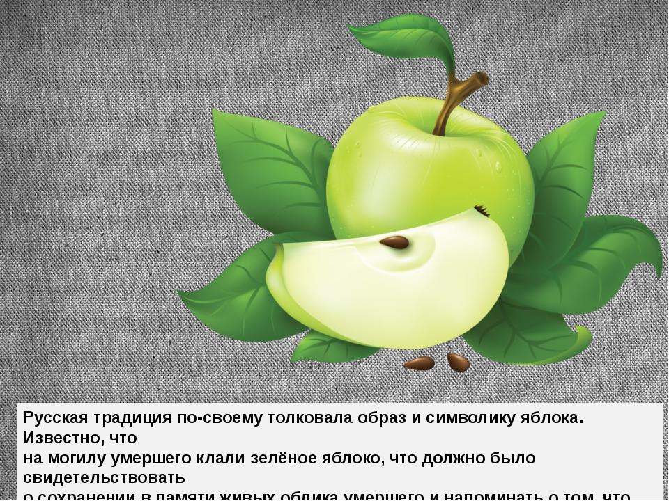 Русская традиция по-своему толковала образ и символику яблока. Известно, что...